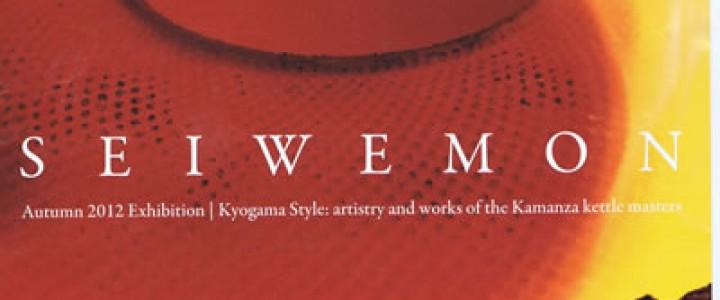 京釜の粋 三条釜座、釜師の技と名品