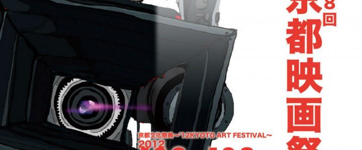 若き作り手のための映画祭として、「第8回京都映画祭」が展開される