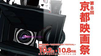 「映画都市・京都」から発信「第8回京都映画祭」