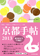 京都手帖2013