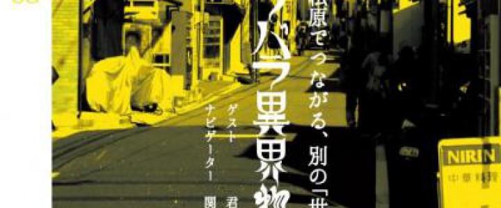 京都の怪奇スポット・松原通の秘密を読み解く