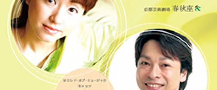 春秋座デュオシリーズ(5)「ミュージカルに乾杯」