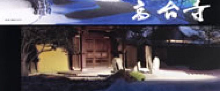 京都秋の特別拝観・ライトアップリスト