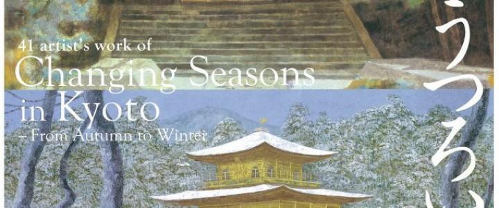 京都ゆかりの作家41人が描いた「京の百景」・「京の四季」