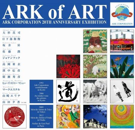 ARK of ART アークコーポレーション20周年記念展&コンサート