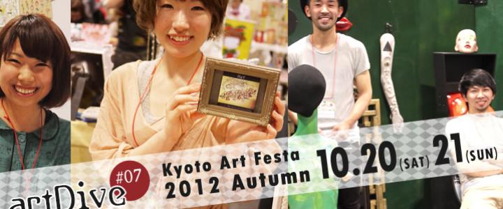 京都アートフェスタ・アートダイブ#07
