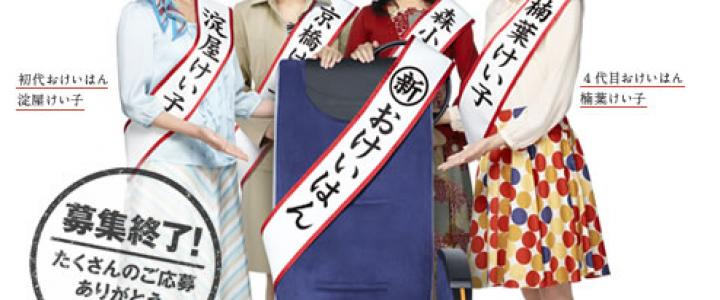 参加しよう、おけいはん総選挙!