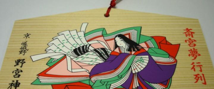 嵐山で斎宮行列を見る/ 野宮神社