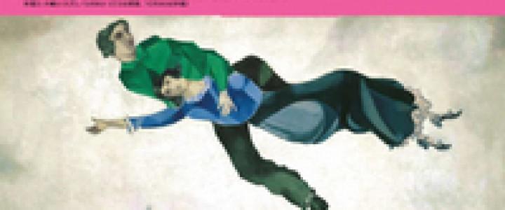 シャガール展2012 -愛の物語-