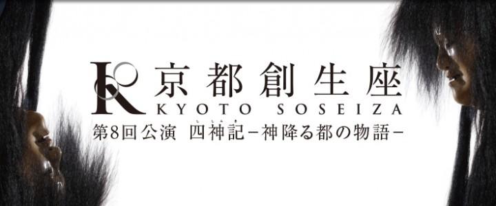 京都創生座 第8回公演「四神記―神降る都の物語―」