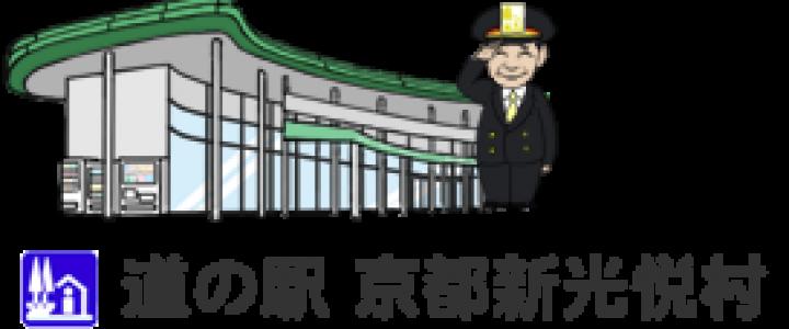[道の駅]京都新光悦村