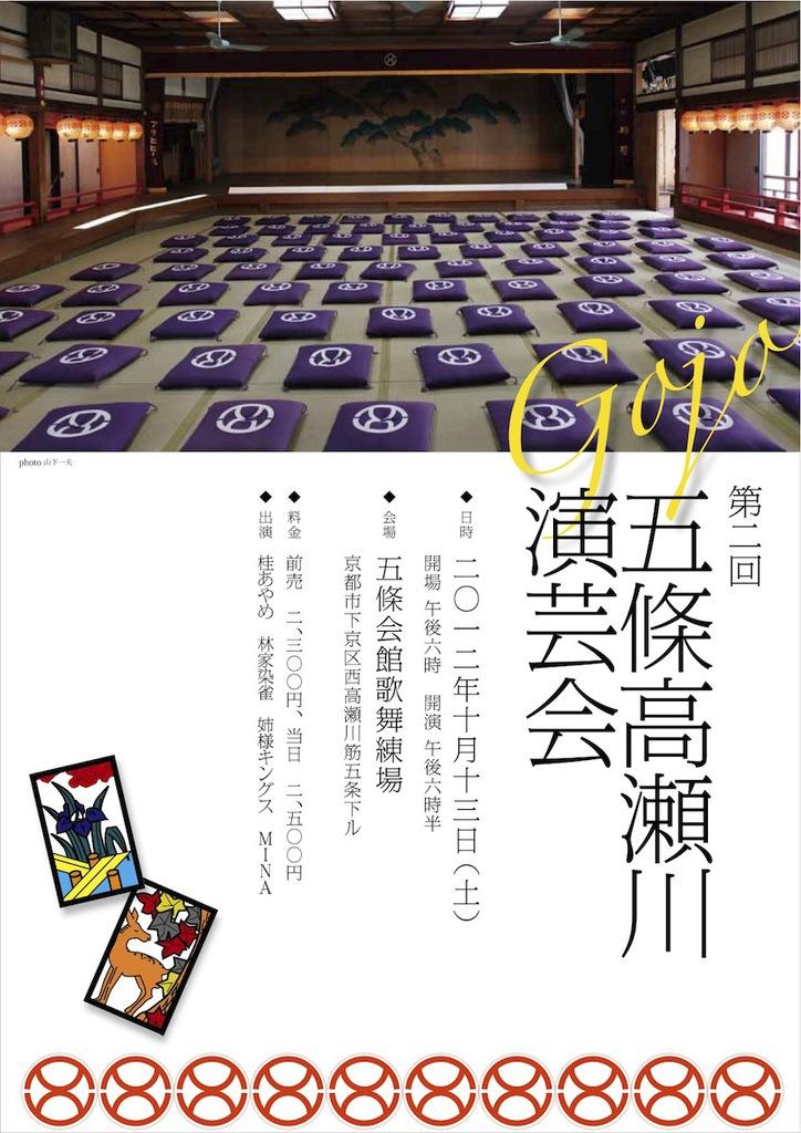 第二回 五條高瀬川 演芸会