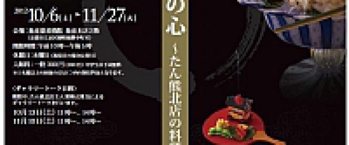 料理人もてなしの心~たん熊北店の料理と器~/象彦漆美術館