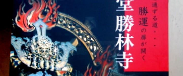秘仏毘沙門天立像に初公開となる「嘯月庭」/ 勝林寺・秋の特別拝観