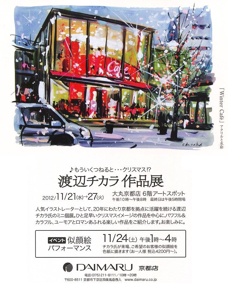 ♪ もういくつ寝ると・・・クリスマス!? / 京都大丸