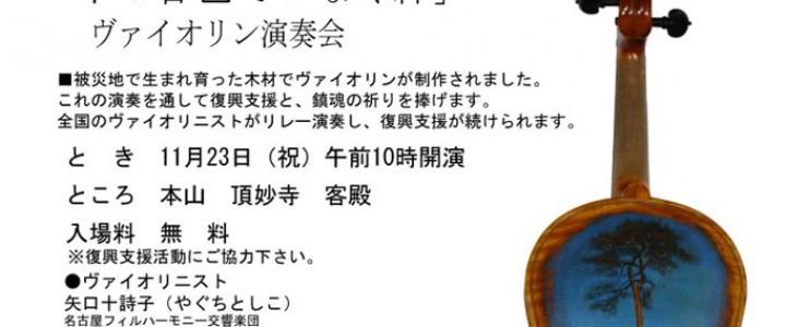 いのりんぴっく 川端二条が鎌倉時代に! / 頂妙寺