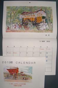 いまいみやこ「京都の四季」カレンダー