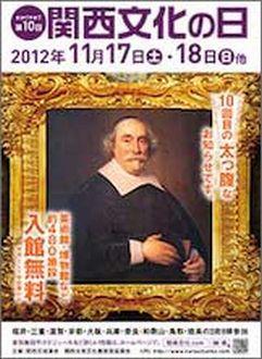 「関西文化の日」は入館料が無料!!