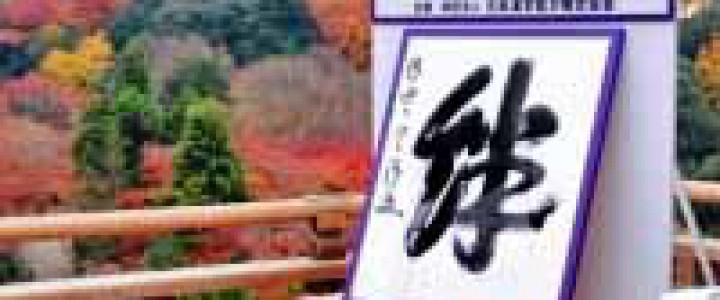 ズバリ!「今年の漢字」は 何!?