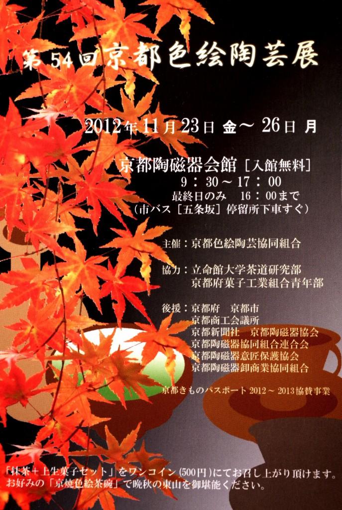 紅葉狩の一息は、京都色絵陶芸展でお抹茶を!