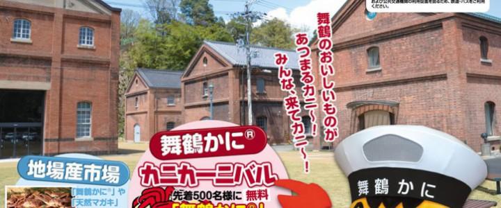 明日、24日舞鶴赤れんがパーク地場産市場