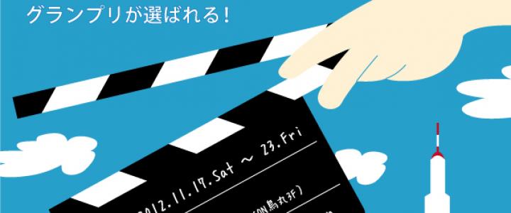 第15回京都国際学生映画祭