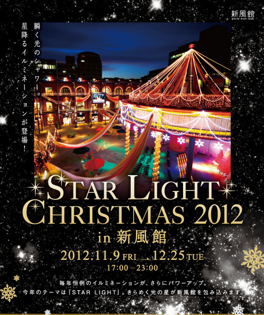 STAR LIGHT CHRISTMAS 2012 in 新風館