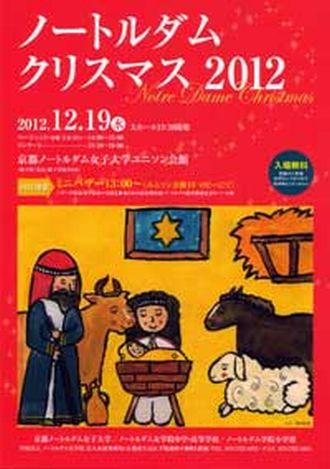 NDchristmas2012