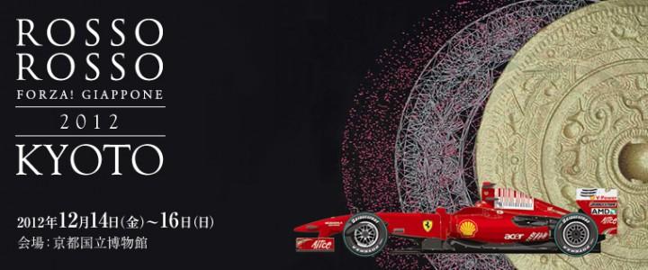 フェラーリF1はオークションに出品されるのか・・・