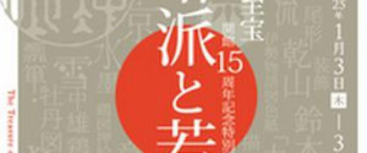 flyer_hosomi_edokaiga2012-thumb-200xauto-7497