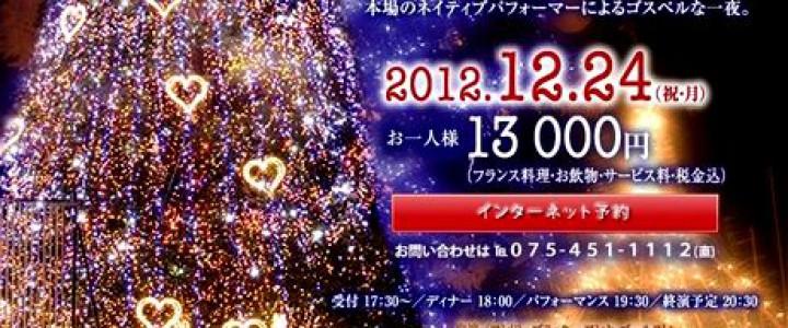 京都ブライトンホテル アンドレとアンナによる クリスマスゴスペルナイト