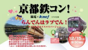 京都鉄コン!エイデンでええねん!