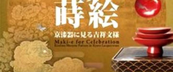 京蒔絵のめでたさを / 祝いの蒔絵-象彦漆美術館