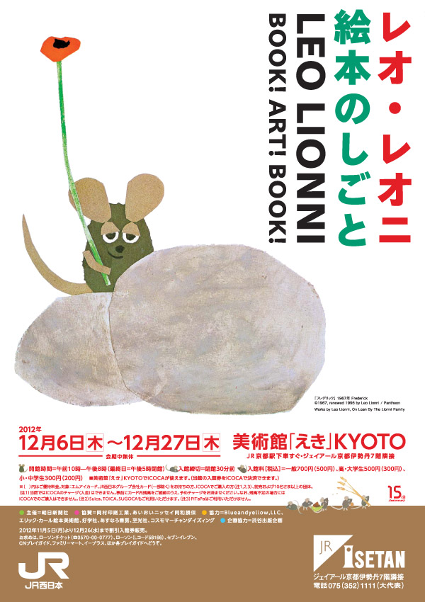 生誕100 年を迎えたレオ・レオニ 絵本のしごと/美術館「えき」KYOTO