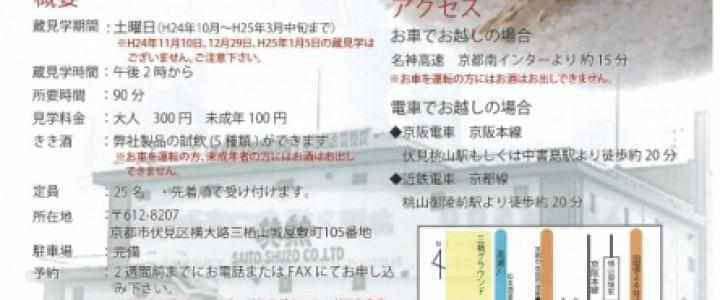 齊藤酒造 土曜日限定蔵見学