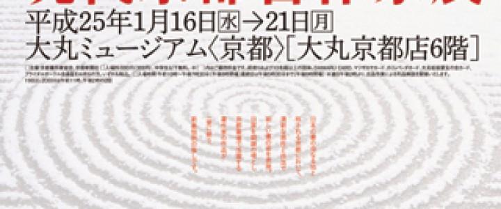 現代京都書作家展