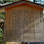 初詣 駒札 洛陽十二支妙見巡り 霊鑑寺門跡
