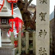 節分 懸想文売り 石碑  須賀神社
