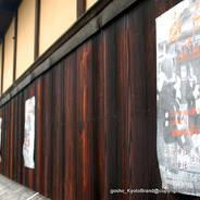 節分 聖護院町 須賀神社