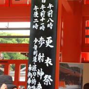葵祭 歩射神事 下鴨神社