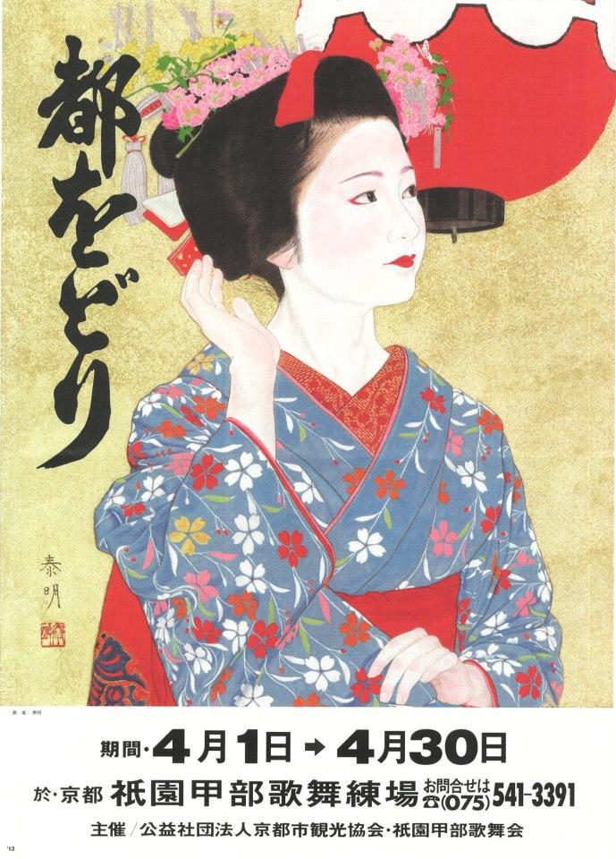 京都五花街、春の踊り。