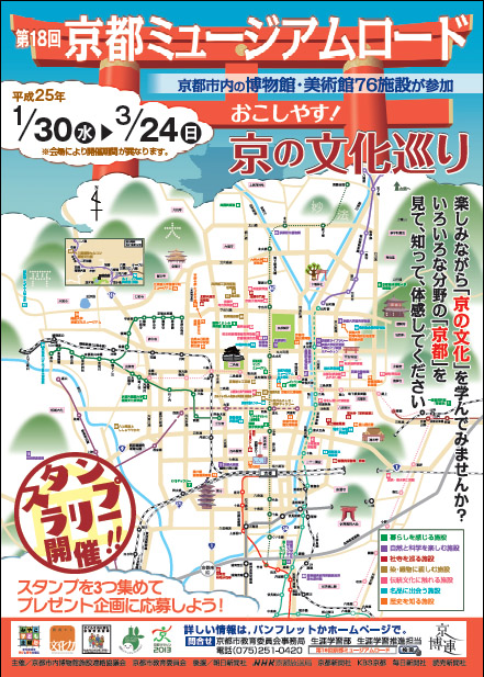 flyer_kyotomuseumroad-18