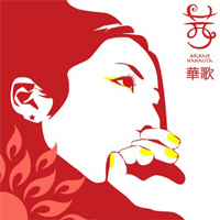 2012/05/14 Release 華歌 オーガニックソウルシンガー『茜』の1st single。