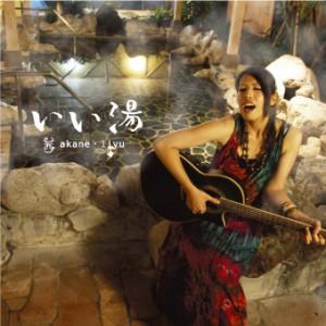 2012/09/21 Release いい湯
