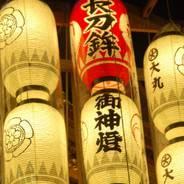 祇園祭 生稚児結納の儀 長刀鉾