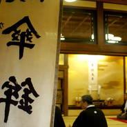祇園祭 生稚児結納の儀 常盤御殿 綾傘鉾