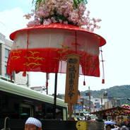 後祭 祇園祭 祇園東花傘