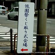祇園祭 くじ取り式