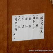 祇園祭 くじ取り式 くじ取り式次第