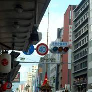 祇園祭 くじ取り式  山鉾巡行